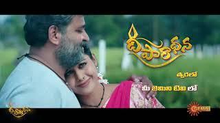 Deeparadhana Trailer
