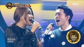[Duet song festival] 듀엣가요제 - Son Seungyeon & Seong Gyeongmo, 'snail' 20160923