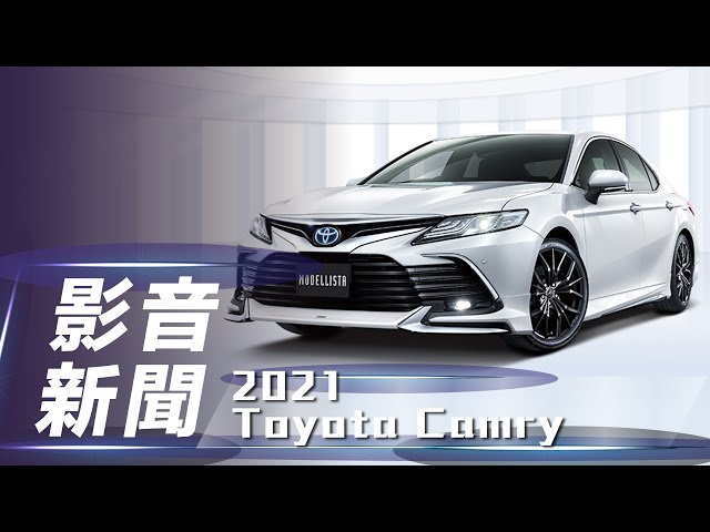【影音新聞】2021 Toyota Camry|TSS再升級 日規小改新登場【7Car小七車觀點】