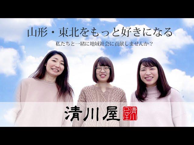 【株式会社 清川屋】新卒採用2022 コンセプトムービー