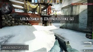 Лололошка в Counter Strike: Global Offensive (Twitch Stream | 02.08.2015)