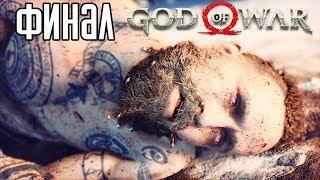God of War 4 (2018) прохождение на русском #17 — ФИНАЛ / Ending