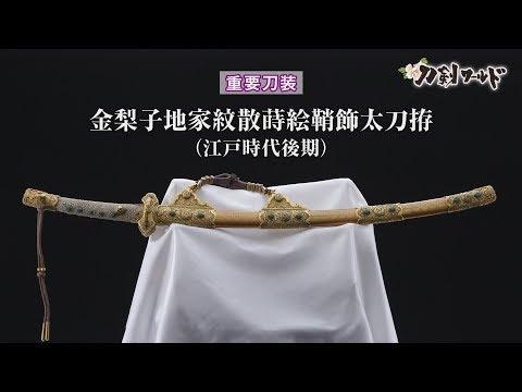 金梨子地家紋散蒔絵鞘飾太刀拵