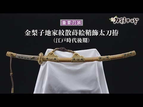 Koshirae (sword mounting) for tachi long sword, with a scabbard ornamented with patterns of a family crest drawn by sprinkling gold powder