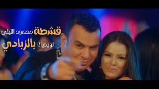 مهرجان قشطة بالزبادي /- محمود الليثى تحميل MP3