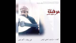عرفتك من كلام الناس الفنان: أحمد مبارك غدير تحميل MP3