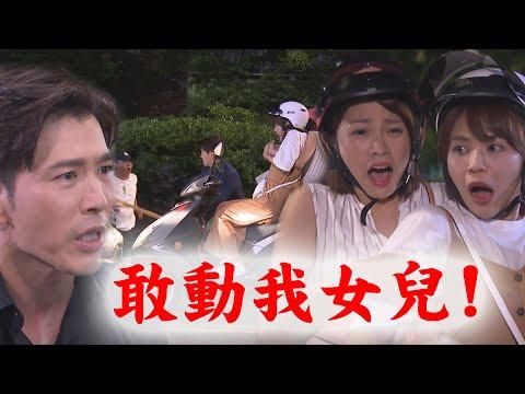 《#天之驕女》第001集 搶先看 《三立臺灣臺》預告片 – TvTw 行動網路電視臺