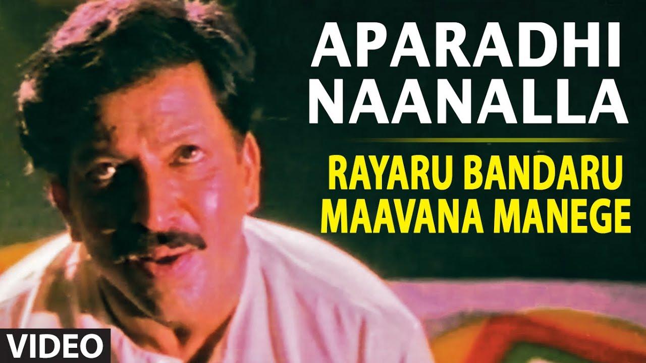 Aparadhi Nanalla Song Lyrics