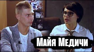 Майя Медичи   о концертах, Москве и друзьях  Легко ли быть молодым