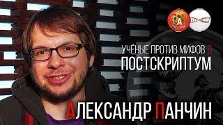Александр Панчин. Учёные против мифов 6 . Постскриптум