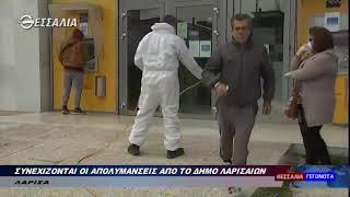Συνεχιζονται οι απολυμανσεις απο το δήμο Λαρισαίων 2 4 2020
