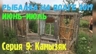 Рыбалка камызякский р-н астраханская обл. россия