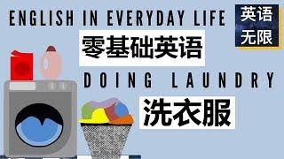 零基础英语: 洗衣服 | 从零开始学英语 | 生活英语口语