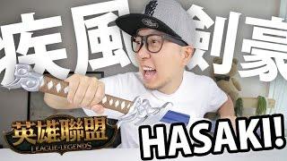 HASAKI!疾風劍豪犽宿武器開箱!