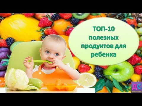 ТОП-10 ПОЛЕЗНЫХ ПРОДУКТОВ ДЛЯ РЕБЕНКА
