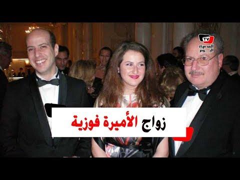 شاهد حفل زواج الأميرة فوزية ابنة آخر ملوك مصر