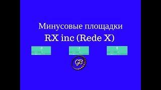 Минусовые площадки Rede X.