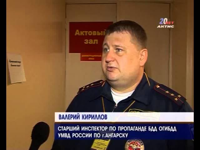 В Ангарске открылись соревнования юных инспекторов движения