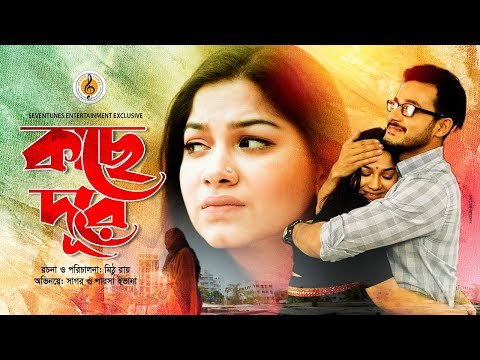 Kache Dure কাছে দূরে- Parsa Evana - Sagar Ahmed-New Bangla Natok 2019