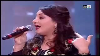 تحميل اغاني KHOYI _ OUMAIMA AMSAADI / برنامج نغنيوها مغربية / خيي _ اميمة امسعدي MP3