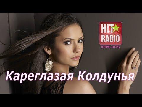 Эдуард Хуснутдинов  - Кареглазая Колдунья