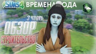 🌈 ОБЗОР нового дополнения The Sims 4 «Времена года» | СТРОИТЕЛЬСТВО ☔️