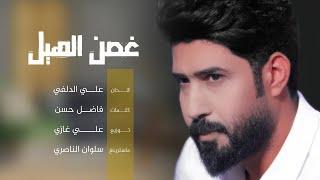 غصن الهيل | احمد الساعدي | 2021 | AUDIO تحميل MP3