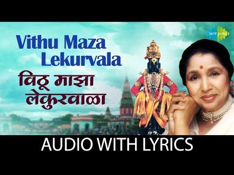 Vithu Maza Lakurvala- Abhang with lyrics | विठू माझा लेकुरवाळा | Asha Bhosle
