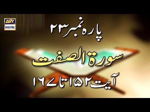 Iqra - Surah As Saffat - Ayat 152 – 161 – 27th May 2019