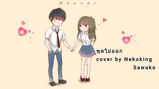 The TOYS - พูดไม่ออก   Cover by NeKoKing&Sawako