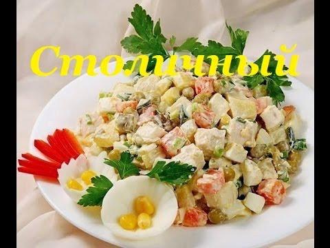 Салат Столичный. Блюдо на каждый день!