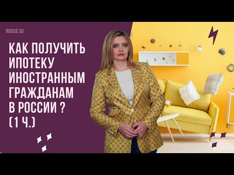 Как получить ипотеку иностранным гражданам в России (1 ч.) ?