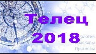 ТЕЛЕЦ-ГОРОСКОП на весь 2018 год от Igor Dzay