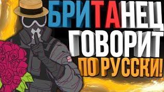 Rainbow Six: Siege Монтаж: Британец говорит по Русски!