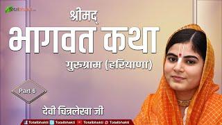 Devi Chitralekha Ji | Shrimad Bhagwat Katha | Part - 6 | Gurgaon