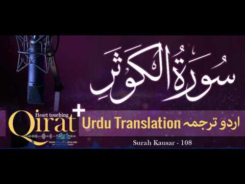 Search Results For Surah Kausar With Urdu Translation mp3