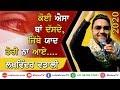 ਜਿੱਥੇ ਯਾਦ ਤੇਰੀ ਨਾ ਆਏ... [JITHE YAAD TERI NA AYE...] 🔴 LAKHWINDER WADALI 🔴 Latest Punjabi Song 2020