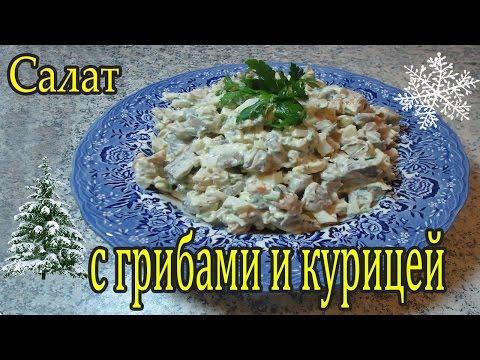 Рецепт салат с курицей и грибами