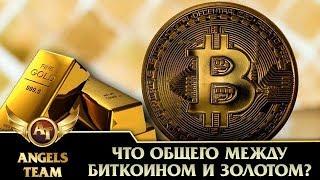 Что общего между биткоином и золотом?