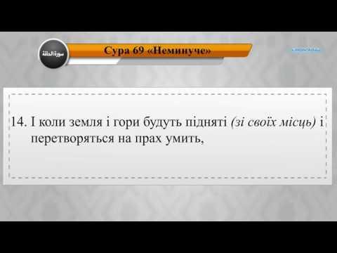 Читання сури 069 Аль-Хакка (Невідворотне) з перекладом смислів на українську мову (аль-Хусарі)