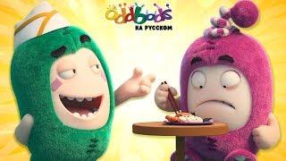 ЧУДДИКИ: Приятного Аппетита! | Смешные мультики для детей
