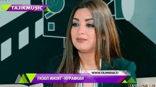 Гизол Иноят - Нурафкан / Ghezaal Enayat - Nurafkan TV Sinamo