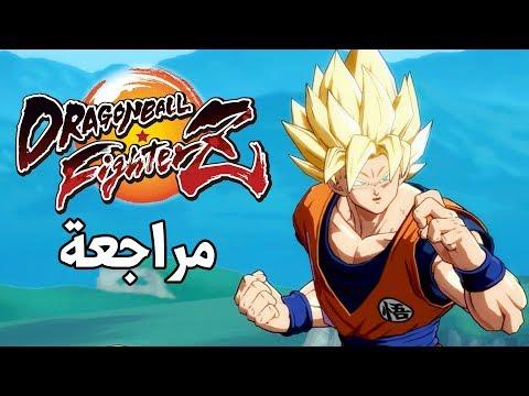 ???? Dragon Ball FighterZ حماس غير طبيعي