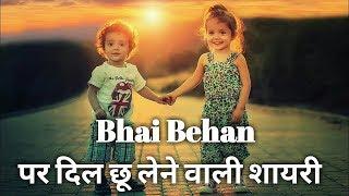 Bhai Bahan Shayari Status Video | Sister & Brother Heart Touching Shayari | Quotes, Message..
