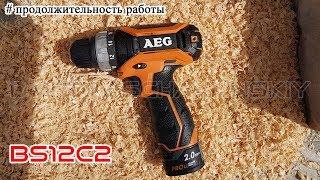 AEG BS12C2 / #ПРОДОЛЖИТЕЛЬНОСТЬ РАБОТЫ
