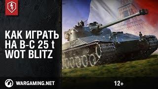 WoT Blitz. Как играть на B-C 25 t (Батшат). Обзор