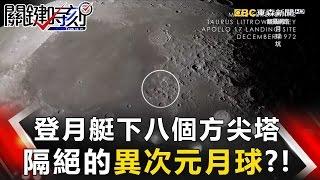 關鍵時刻 20170126節目播出版(有字幕)【精選集】