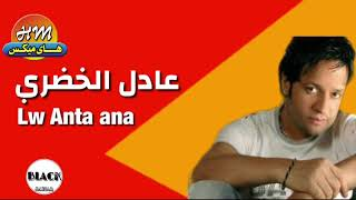 تحميل و مشاهدة عادل الخضري - لو انت انا MP3