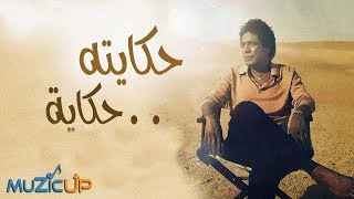 مازيكا Mohamed Mounir - Hikayto Hekaya | محمد منير - حكايته حكايه تحميل MP3