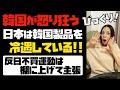 韓国が怒り狂う「日本は韓国の製品を冷遇している!」反日不買運動を棚に上げて主張。
